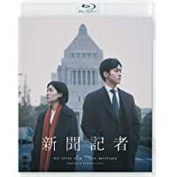 新聞記者 [Blu-ray]