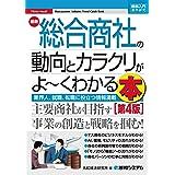 図解入門業界研究 最新 総合商社の動向とカラクリがよ~くわかる本[第4版]