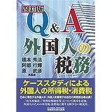 Q&A 外国人の税務 (四訂版)
