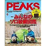 PEAKS(ピークス) 2021年6月号【特別付録◎L字型コンパクトウォレット】