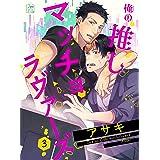 俺の推しマッチョラヴァーズ 3話 (アフォガードコミックス)