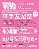ViVi(ヴィヴィ) 2020年 09 月号 [雑誌]