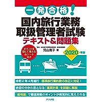 一発合格!国内旅行業務取扱管理者試験テキスト&問題集 2020年版