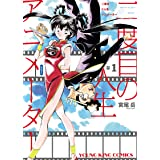 二度目の人生 アニメーター(1) (ヤングキングコミックス)