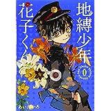 地縛少年 花子くん 0巻 (Gファンタジーコミックス)