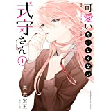 可愛いだけじゃない式守さん(1) (マガジンポケットコミックス)