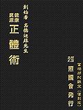 〔復刻版〕健康真源 正体術: 創始者 高橋迪雄先生