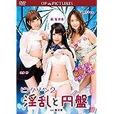 ピンク・ゾーン2 淫乱と円盤 [DVD]