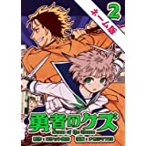 勇者のクズ 2巻(ネーム版)