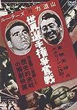 ルー・テーズ対力道山 世界選手権争奪戦 [DVD]