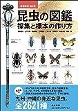 増補改訂第2版 昆虫の図鑑 採集と標本の作り方