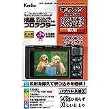 Kenko 液晶保護フィルム 液晶プロテクター Canon PowerShot SX740HS/SX730HS用 KLP-CPSSX740HS