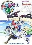 パズドラ冒険4コマ パズドラま! (1)