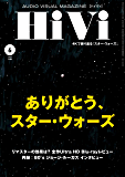 HiVi (ハイヴィ) 2020年 6月号 [雑誌]
