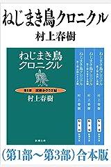 ねじまき鳥クロニクル(第1部~第3部)合本版(新潮文庫) Kindle版