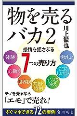 物を売るバカ2 感情を揺さぶる7つの売り方 (角川新書) Kindle版