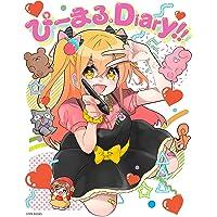 ぴーまる。Diary!! (STPR BOOKS)