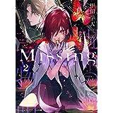 Missing2 呪いの物語 (メディアワークス文庫)