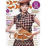 25ans (ヴァンサンカン) 2020年11月号 (2020-09-28) [雑誌]