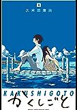かくしごと(4) (月刊少年マガジンコミックス)