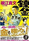 錬金 (文芸書)