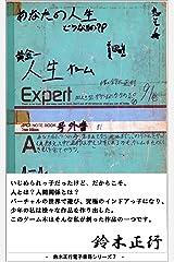 鈴木正行の黄金人生ゲーム 鈴木正行 Smile Project Kindle版