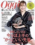 Oggi (オッジ) 2020年 5月号 [雑誌]