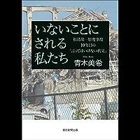 いないことにされる私たち 福島第一原発事故10年目の「言ってはいけない真実」