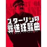 スターリンの葬送狂騒曲 (ShoPro Books)