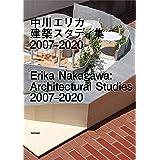 中川エリカ 建築スタディ集 2007-2020