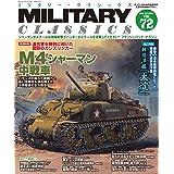 MILITARY CLASSICS (ミリタリー クラシックス) 2021年3月号