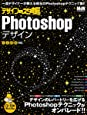 デザインのネタ帳 Photoshopデザイン (インプレスムック エムディエヌ・ムック)