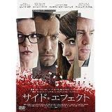 サイド・エフェクト [DVD]