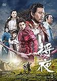 [DVD]将夜 戦乱の帝国DVD-BOX2
