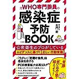感染症予防BOOK (単行本)