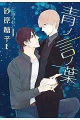 青ノ言ノ葉 言ノ葉ノ花 (ディアプラス文庫) Kindle版