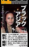 ブラックアジア パタヤ編: 売春地帯をさまよい歩いた日々 (セルスプリング出版)