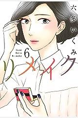 リメイク 6巻 (マッグガーデンコミックスEDENシリーズ) Kindle版