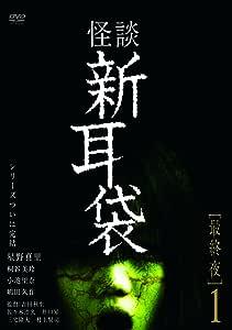 怪談新耳袋 最終夜1 [DVD]
