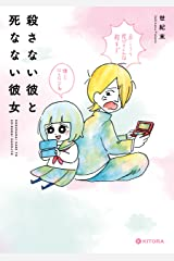 殺さない彼と死なない彼女 (中経☆コミックス) Kindle版
