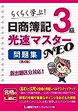 日商簿記3級 光速マスターNEO 問題集 第4版 日商簿記3級 光速マスターシリーズ