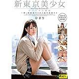 ♯新・制服娘ワリキリ裏\募集02 ひまり / S級素人 [DVD]