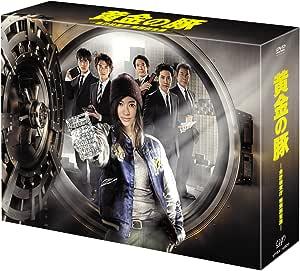 「黄金の豚-会計検査庁 特別調査課-」DVD-BOX
