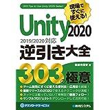 現場ですぐに使える!Unity 2020逆引き大全303の極意