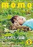momo vol.4 相棒アイテム特集号 (インプレスムック)