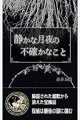 静かな月夜の不確かなこと 【青い月夜シリーズ】 Kindle版