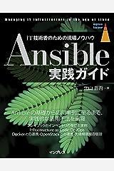 Ansible実践ガイド Kindle版