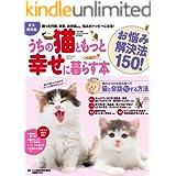 うちの猫ともっと幸せに暮らす本 お悩み解決法150! 困った行動、病気、お世話etc.悩みがハッピーになる! 学研ムック