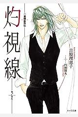 灼視線 二重螺旋外伝 (キャラ文庫) Kindle版
