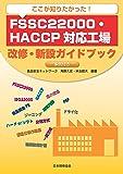 ここが知りたかった! FSSC 22000・HACCP対応工場 改修・新設ガイドブック-事例付き-